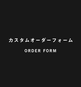取り寄せ購入フォームORDER FORM